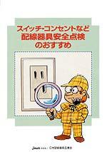 スイッチ・コンセントなど配線器具安全点検のおすすめ